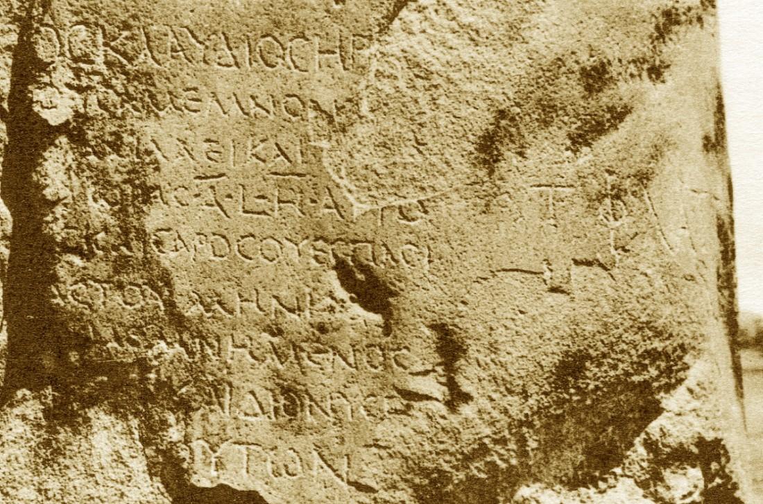 D.29 : « Moi, Tiberius Julius Lupus, préfet d'Egypte, j'ai entendu Memnon, à la première heure….. » l'inscription n'est pas datée, mais on sait que son signataire était préfet d'Egypte en 71/72 p.C