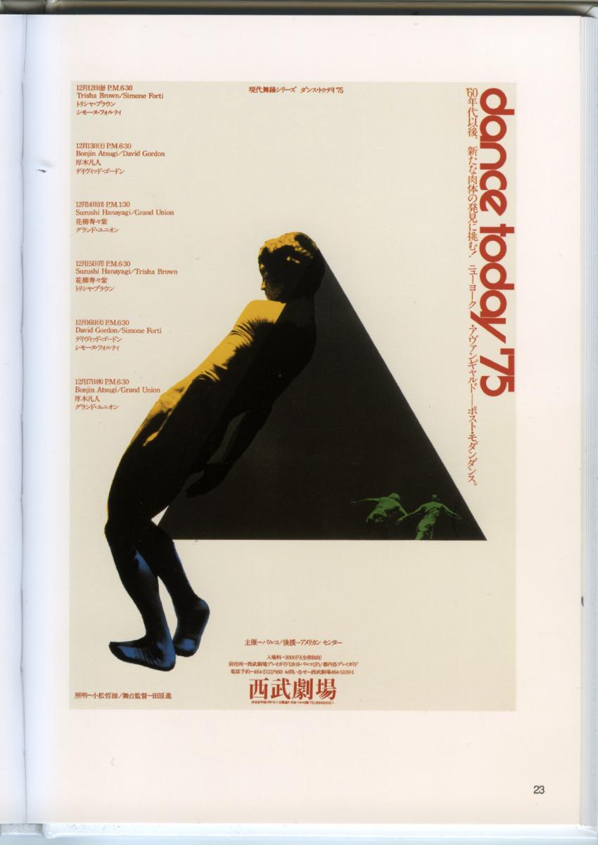 Ikko TANAKA, Dance Today, 1975