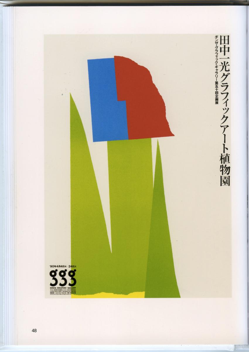 Ikko Tanaka, Graphic Art Botanical Garden, 1990