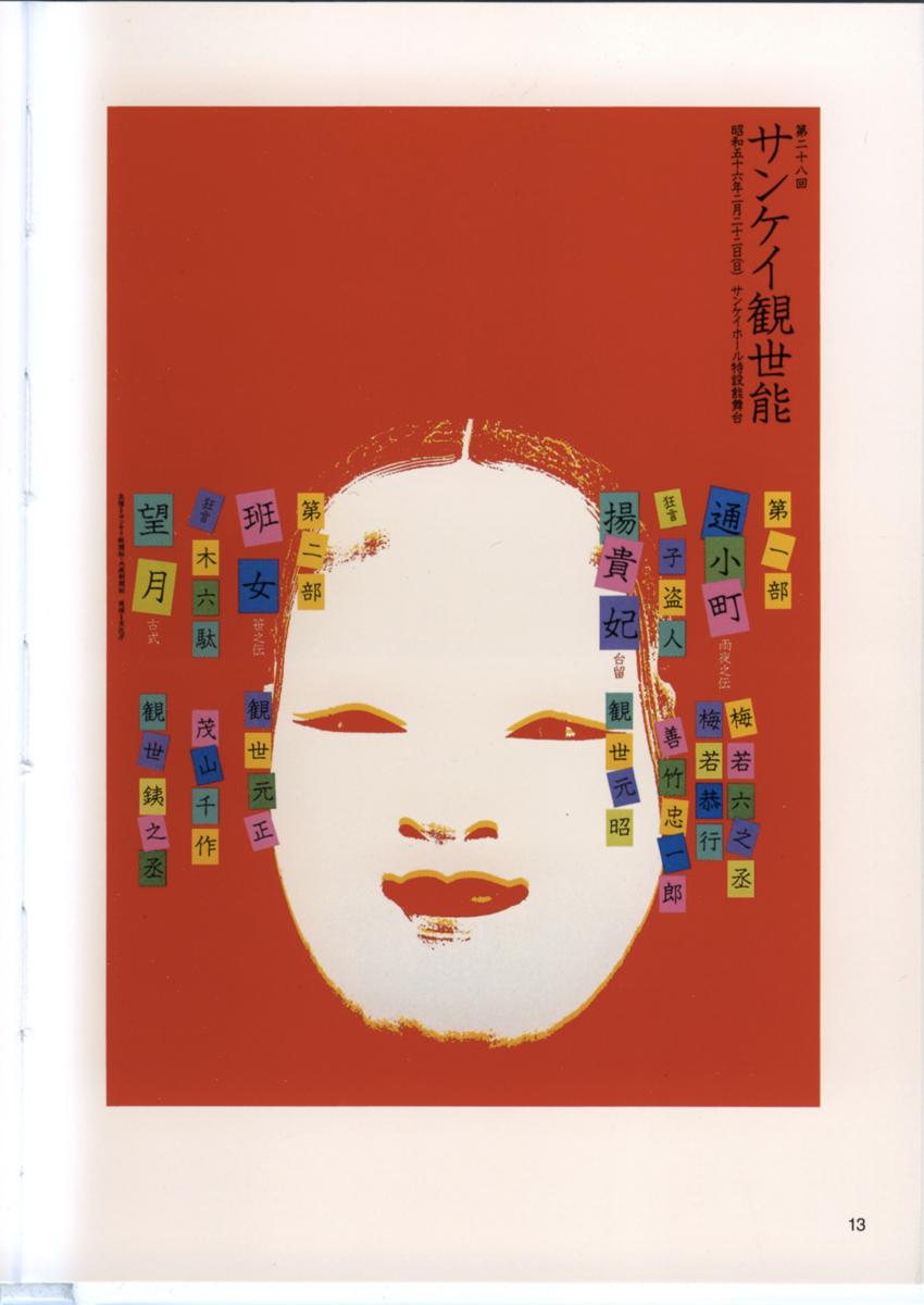 Ikko TANAKA, Kanze Noh Play, 1981