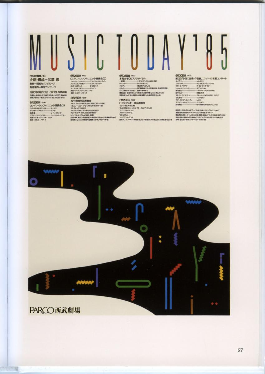 Ikko TANAKA, Toru Takemitsu, Music today, 1985
