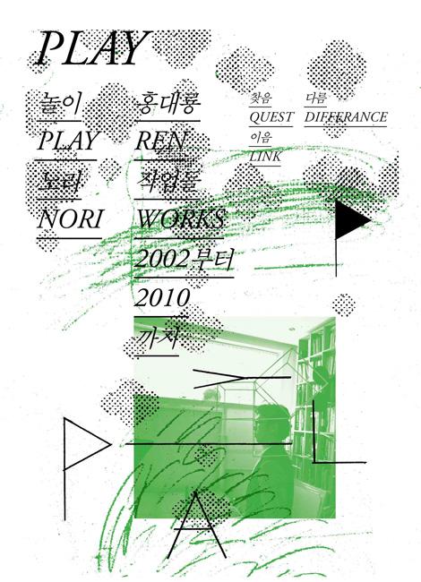 poster_ren_Page_1dot